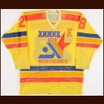 Late 1980's/Early 1990's Lev Berdichevsky Khimik Voskresensk Game Worn Jersey